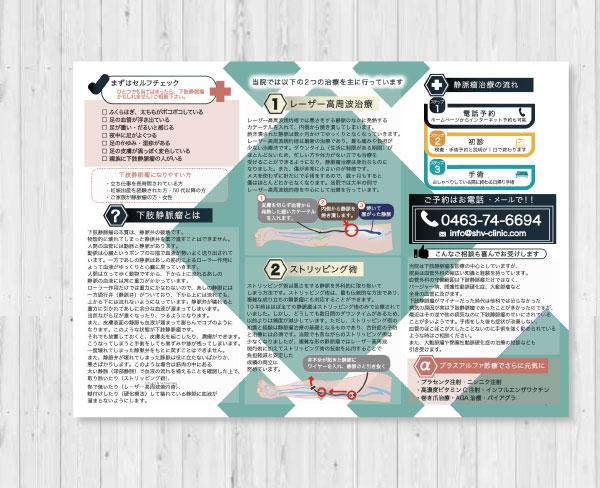 01湘南平塚下肢静脈瘤クリニック-in