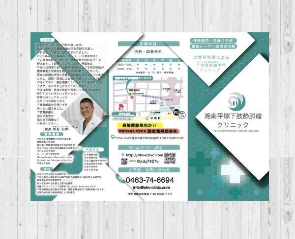 01湘南平塚下肢静脈瘤クリニック-out02